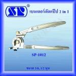 SP-1012