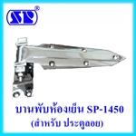 1.SP-1450