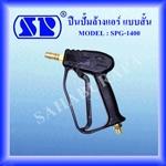 3.ปืนปั๊มล้างแอร์SPG-1400