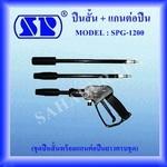 3.ปืนปั๊มล้างแอร์SPG-1200