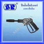 3.ปืนสั้นปั๊มล้างแอร์SP-1200