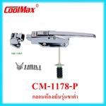 CM-1178-P