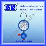 SP-468-R410