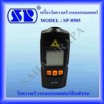 SP-8905